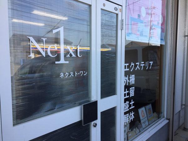 ネクストワンの事務所