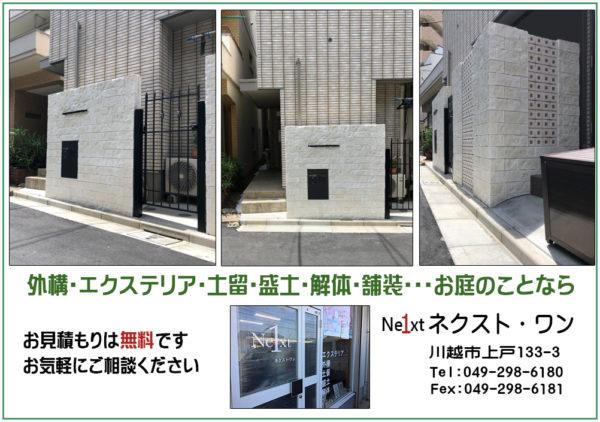 門柱と門扉の工事