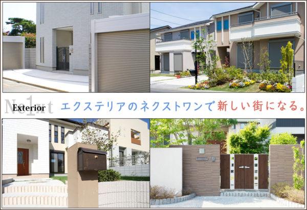 川越・所沢の新築外構
