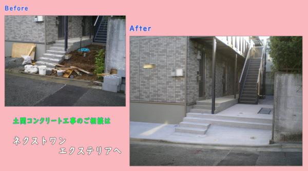 川越市の土間コンクリート工事